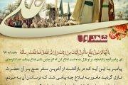 ده شاهد که ثابت می کند «مولا» در حدیث غدیر به معنای « امام و رهبر» است