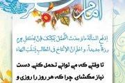 مجموعه حدیث امام حسن عسکری علیه السلام