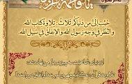 احادیث حضرت زهرا سلام الله علیها