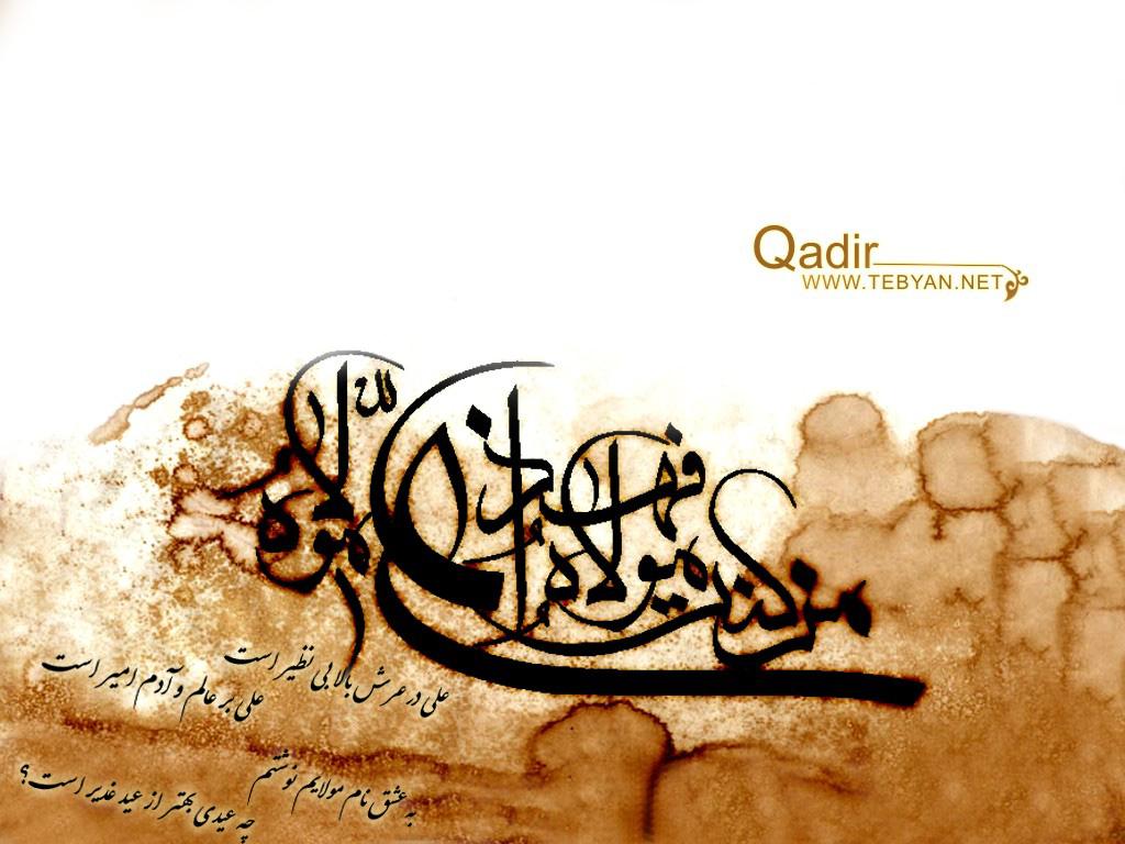 ۲۰۱۰۱۱۲۳۱۶۱۰۳۵۲۷۴_ghadir-09