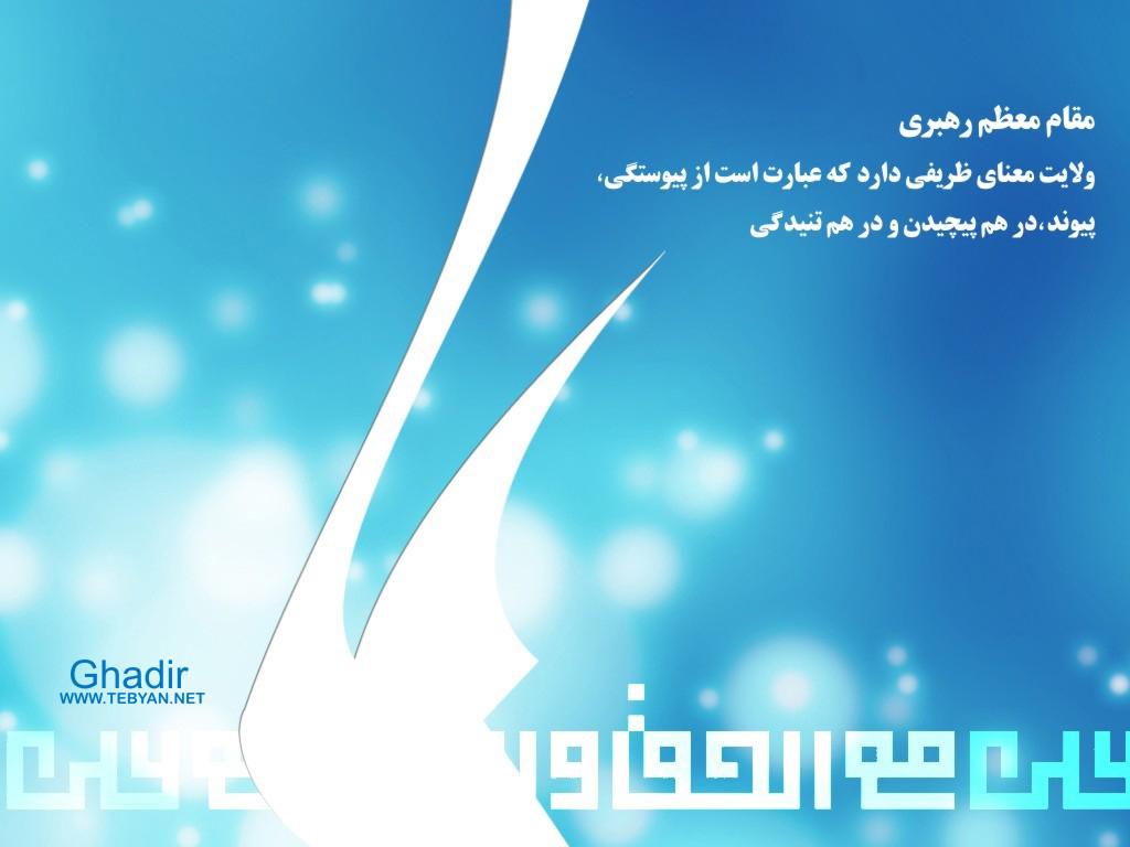 ۲۰۱۱۱۱۰۹۱۵۵۴۲۹۵۶۲_ghadir-01