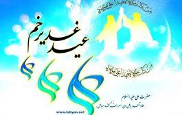 تصاویر گرافیکی عید غدیر بخش دوم