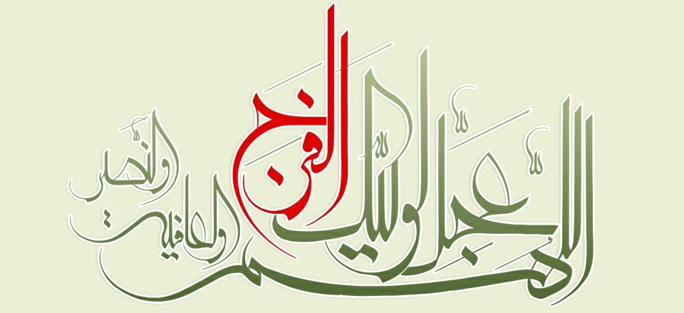 faraj-adrekna