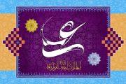 تصاویر گرافیکی عید غدیر بخش سوم