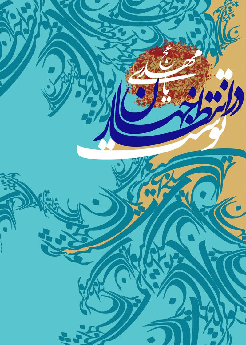 imam_mahdi_13_by_ISLAMIC_SH