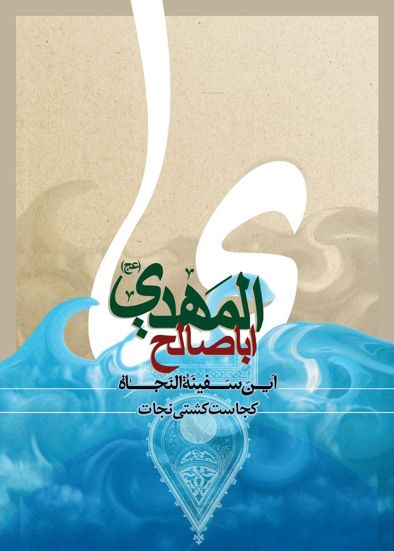 imam_mahdi_17_by_ISLAMIC_SH