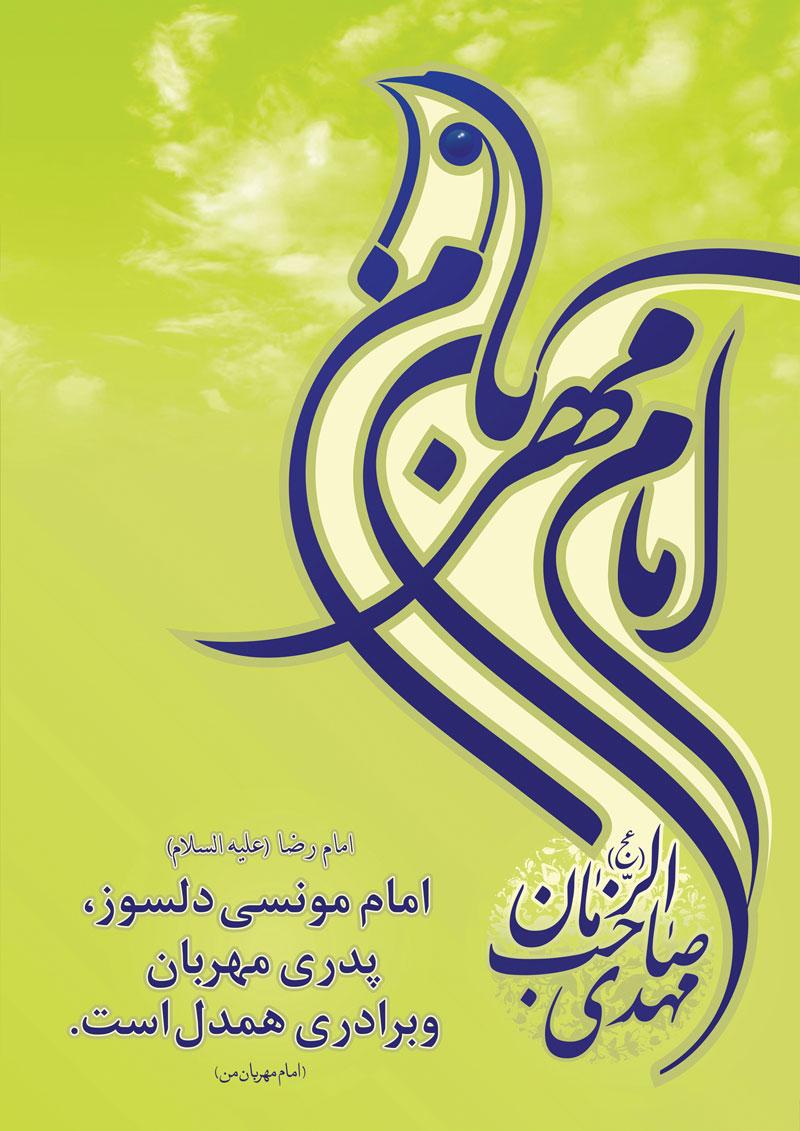 imam_mahdi_31_by_ISLAMIC_SH