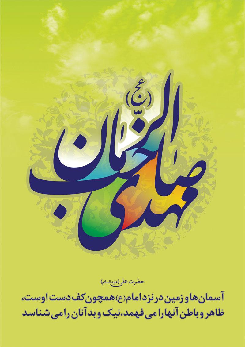 imam_mahdi_32_by_ISLAMIC_SH