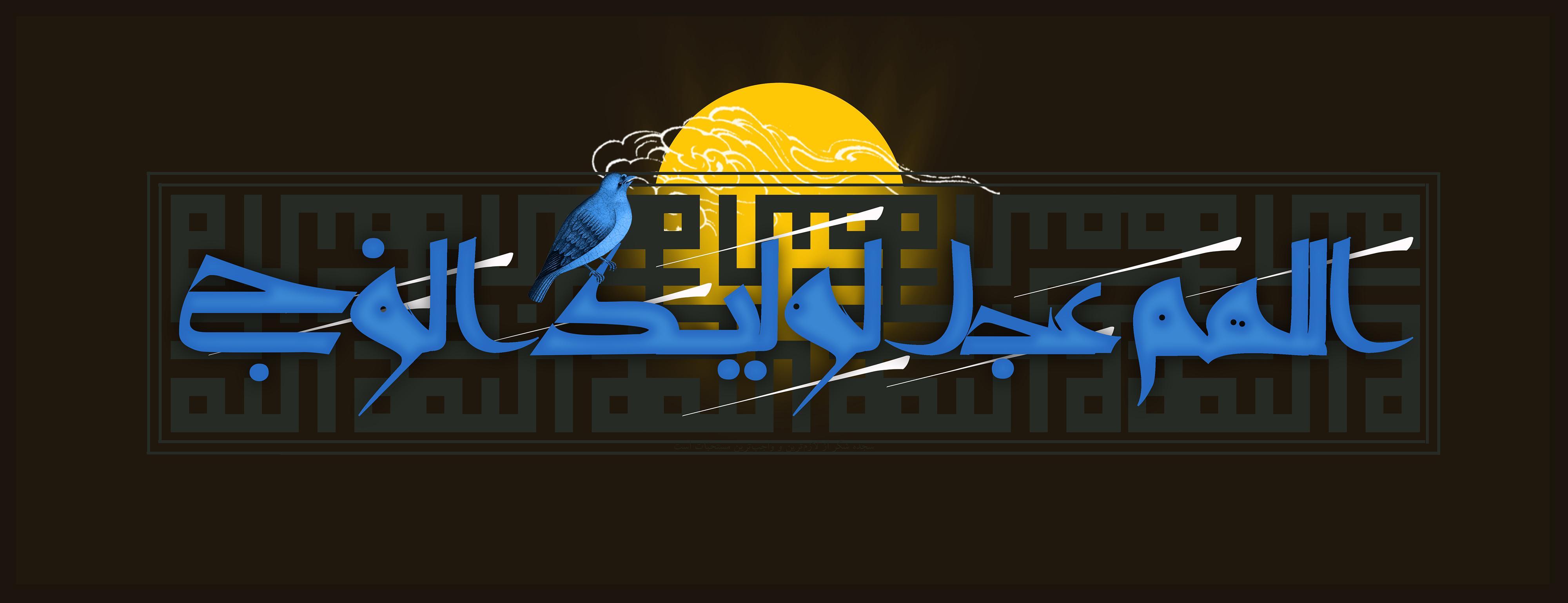 imam_zaman_as_by_ostadreza_www.yasinmedia.com