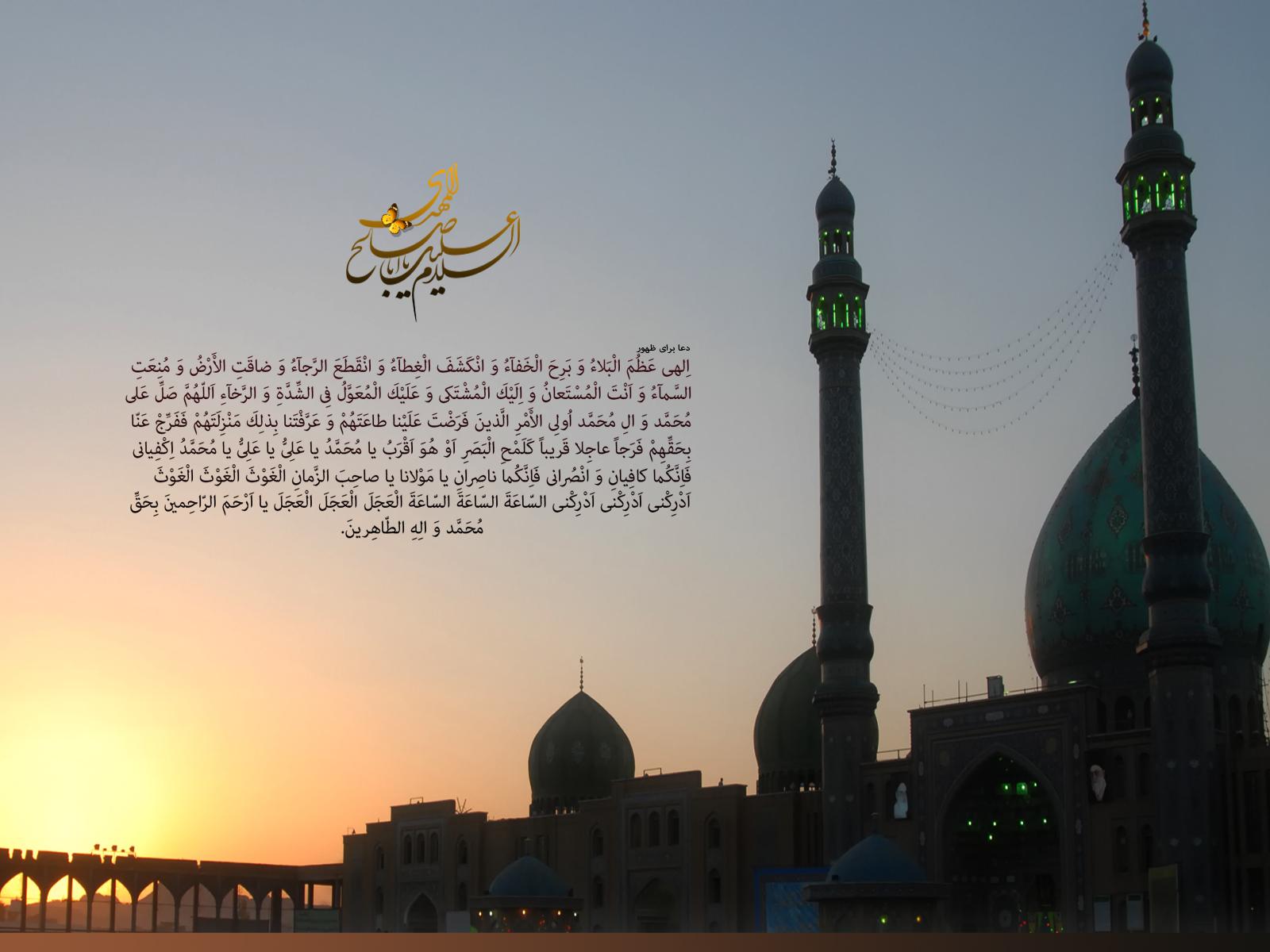 mmasjed_jamkaran_by_ostadreza_www.yasinmedia.com