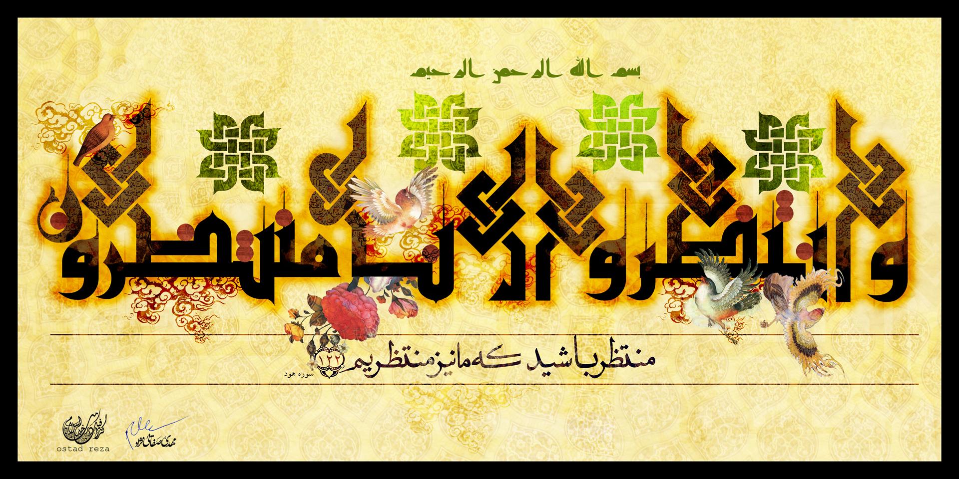 quran_by_ostadreza-d4xvfv8