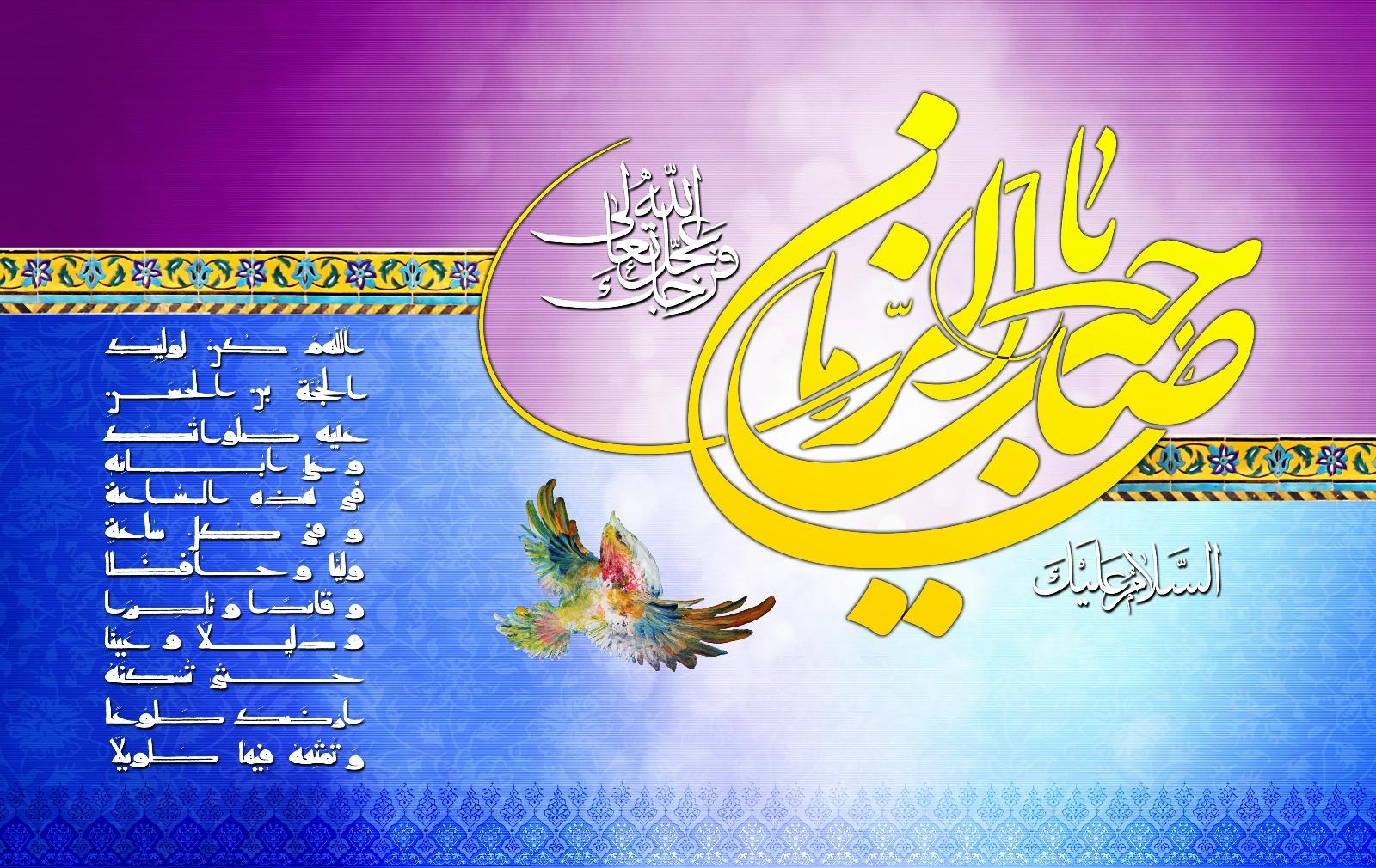 saheb-az-zman1