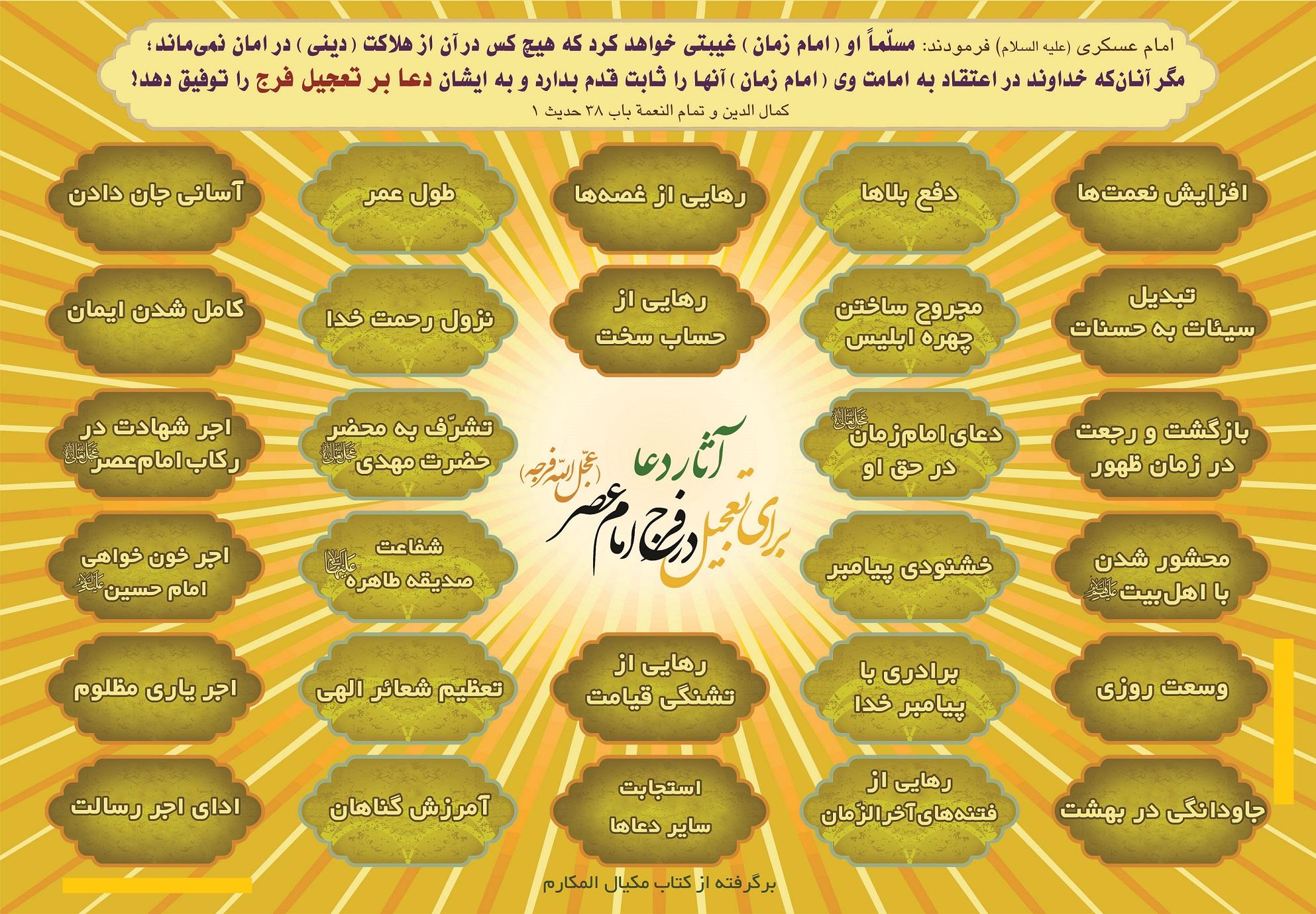 t0102-poster-doa-faraj