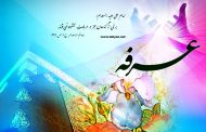 تصاویر گرافیکی روز عرفه