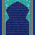 دعای فرج / دعای الهی عظم البلاء