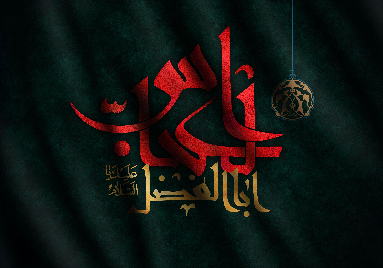 تصاویر گرافیکی - شهادت حضرت عباس علیه السلام