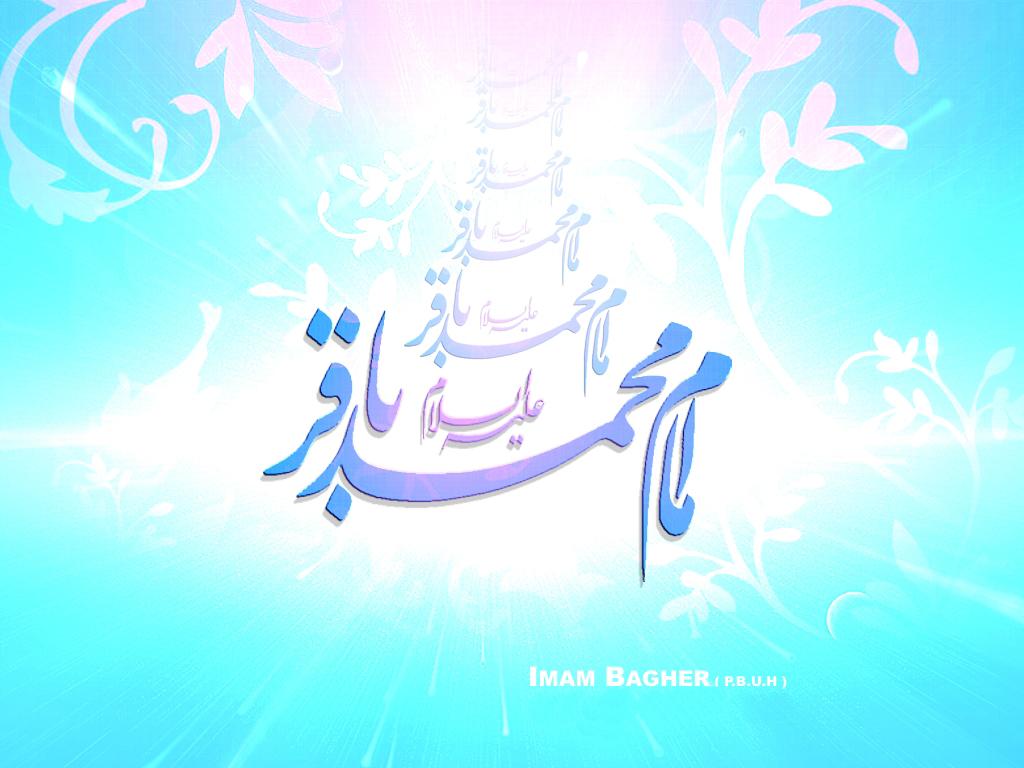 ولادت امام باقر علیه السلام