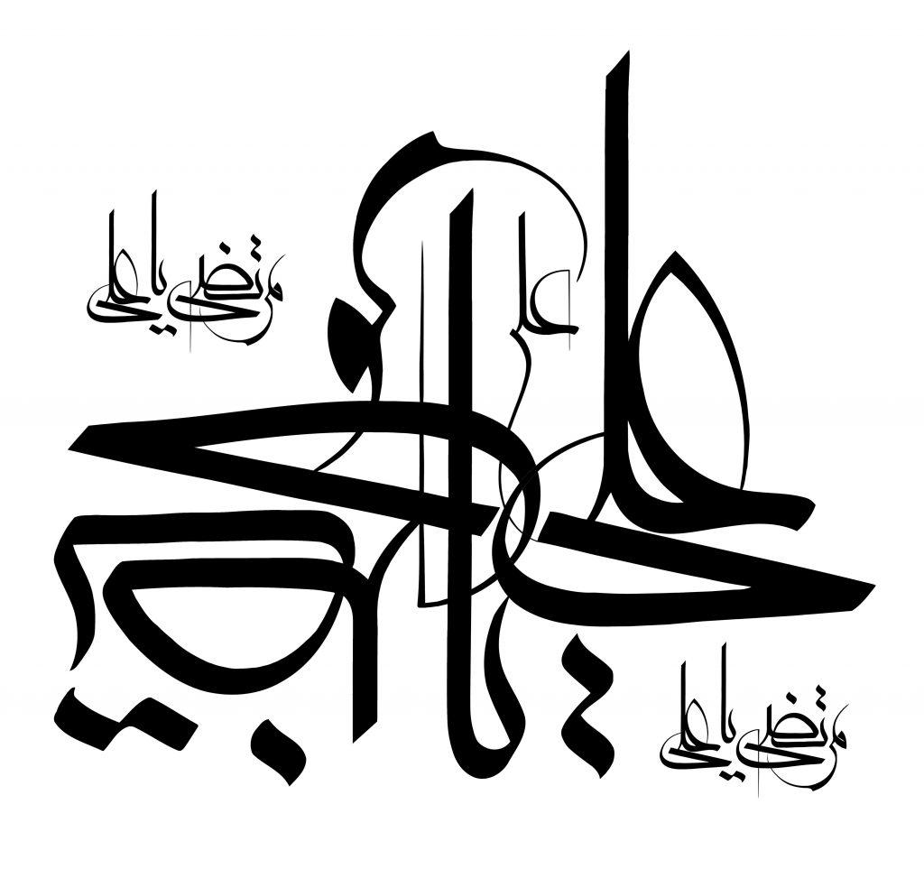 رسم الخط نام مبارک امیر المومنین علیه السلام