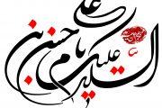 رسم الخط اسامی اهل بیت علیهم السلام - بخش دوم