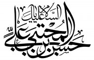 رسم الخط نام مبارک امام حسن علیه السلام