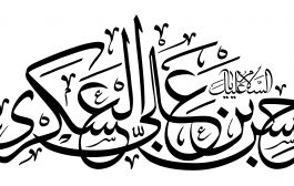 رسم الخط نام مبارک امام حسن عسکری علیه السلام