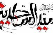 رسم الخط اسامی اهل بیت علیهم السلام - بخش سوم