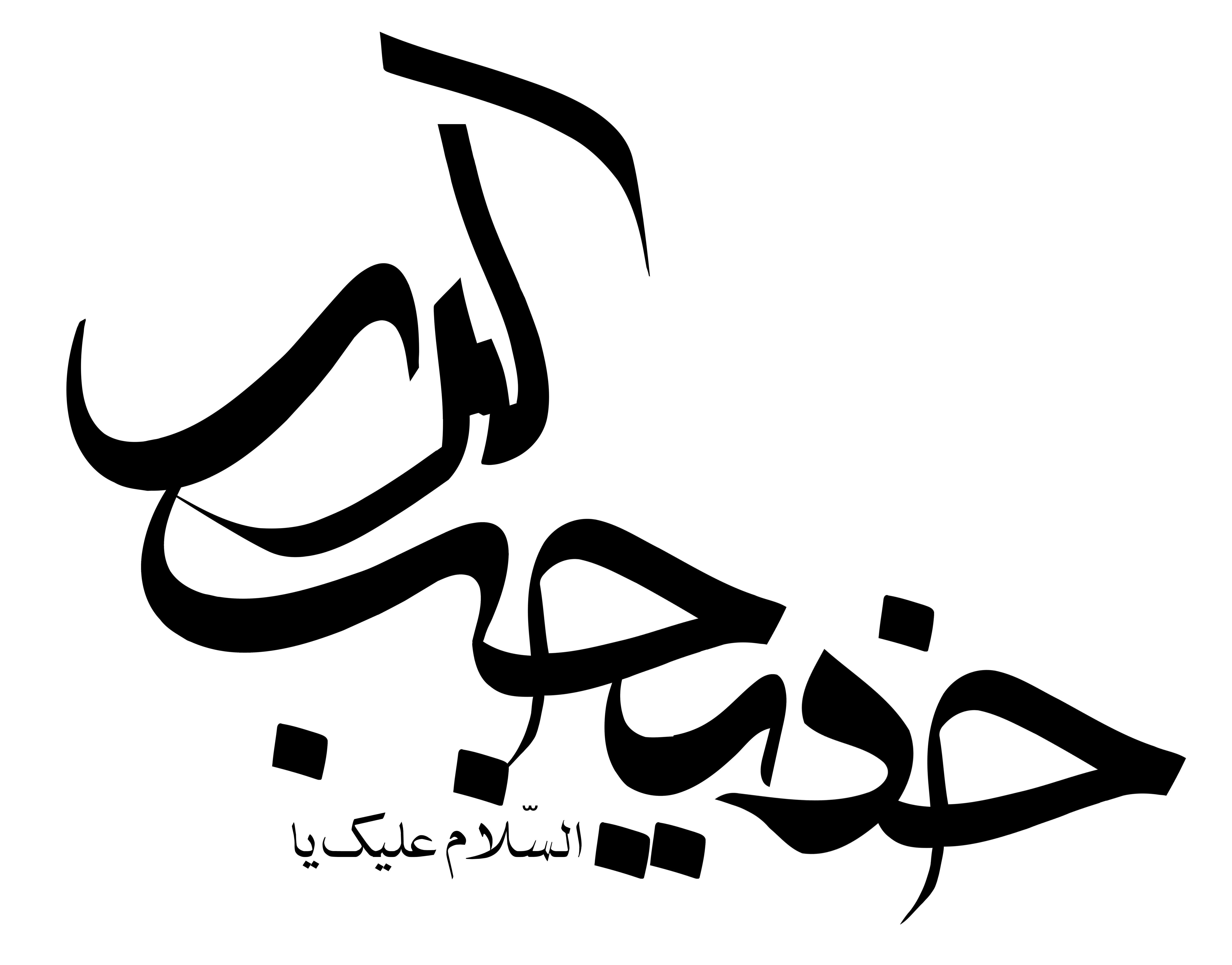 hazrate-khadije-kobra2