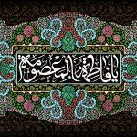 وفات حضرت معصومه سلام الله علیها