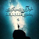 عکس نوشته مذهبی