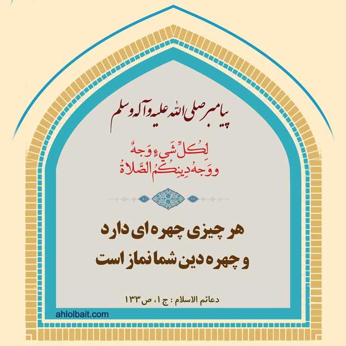 hadith514