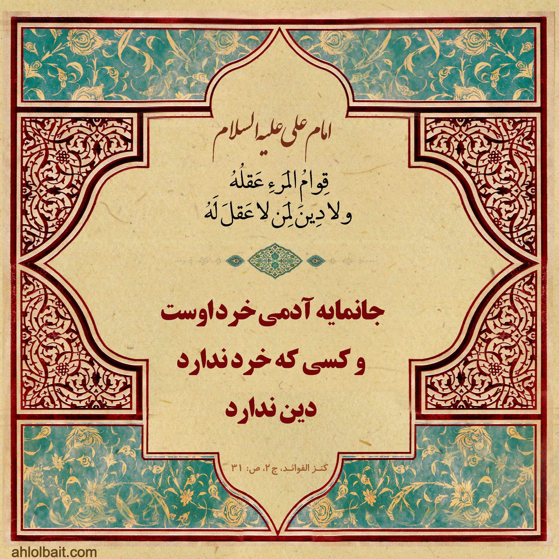hadith97-3-1