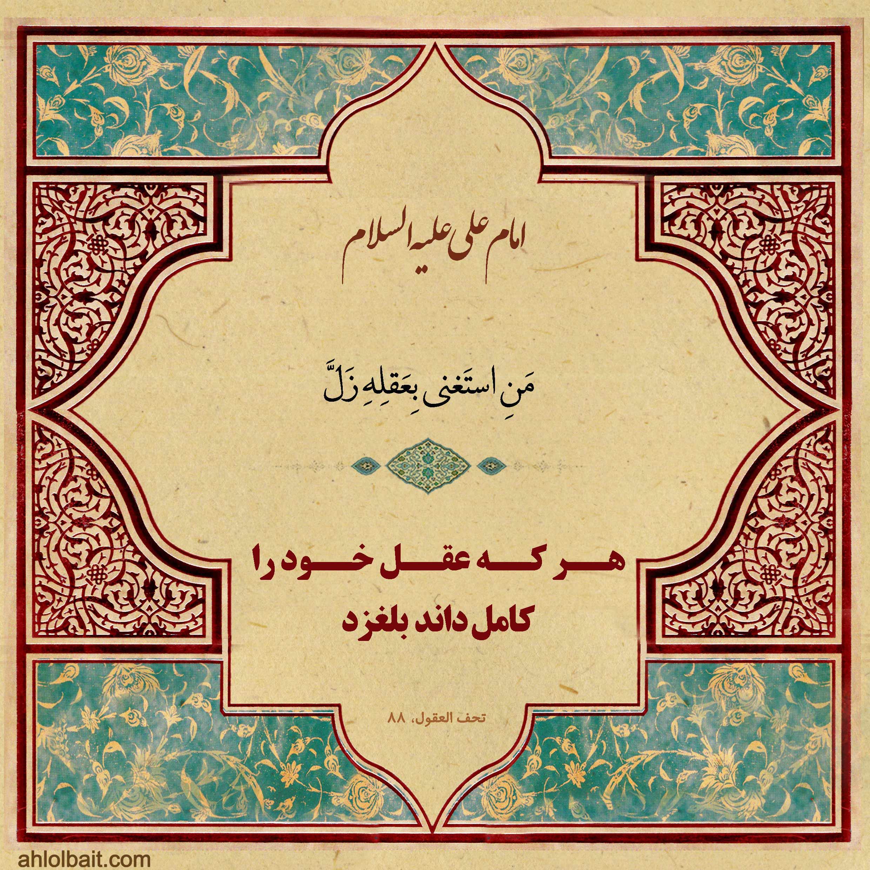 hadith97-3-12