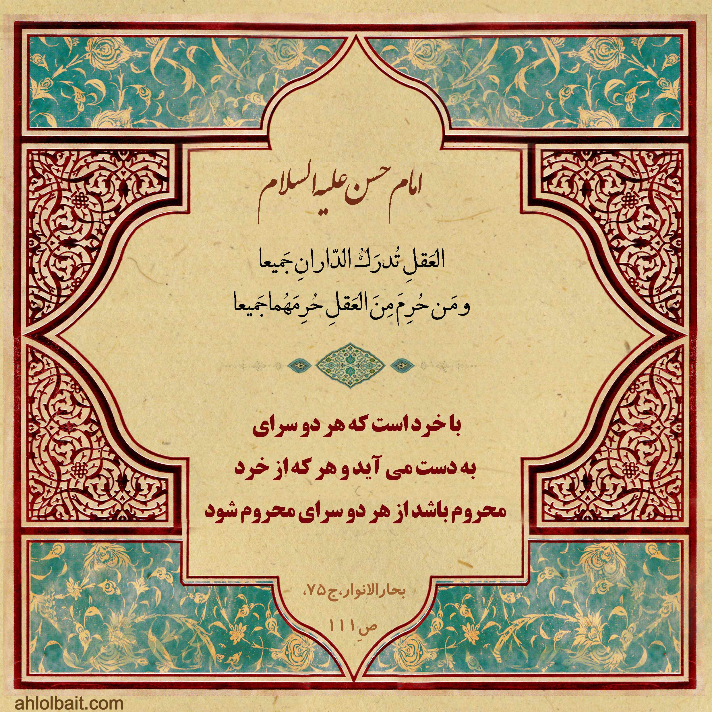 hadith97-3-14