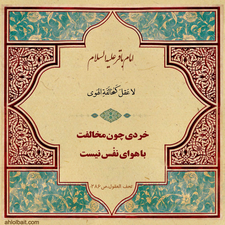 hadith97-3-16