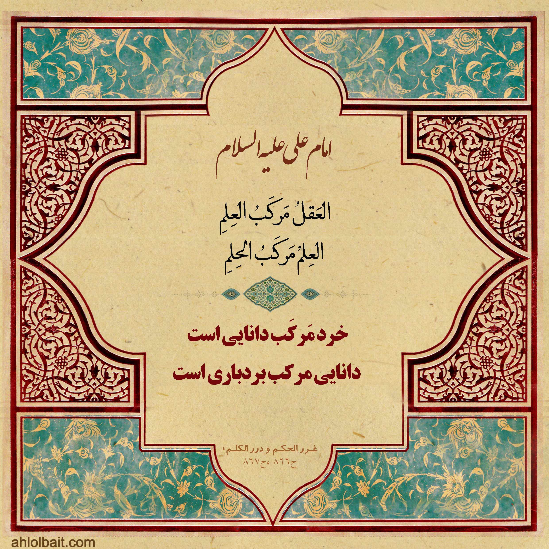 hadith97-3-8