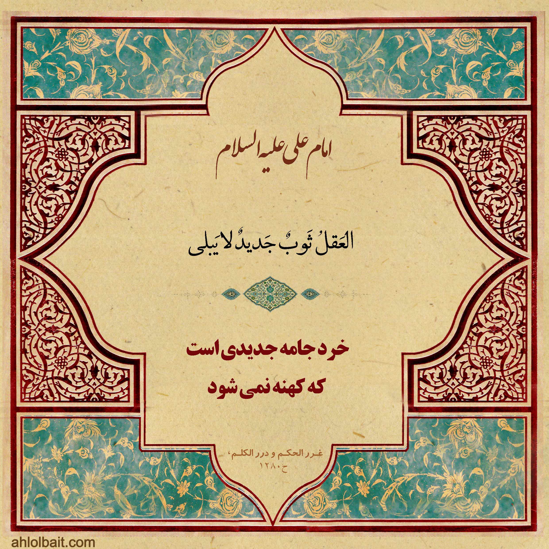 hadith97-3-9