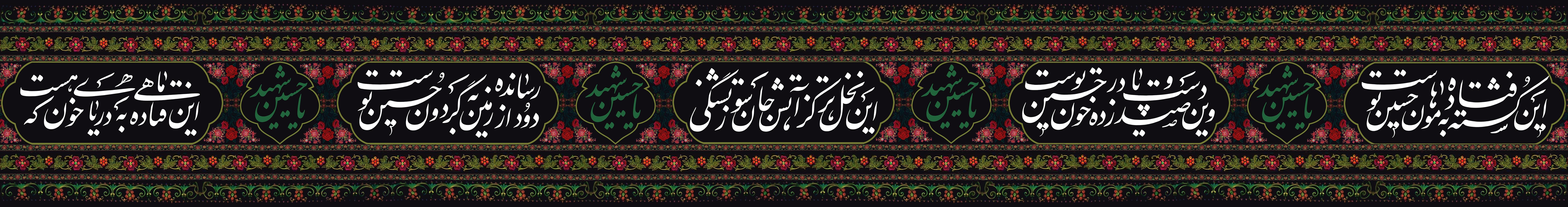 katibe-moharram05