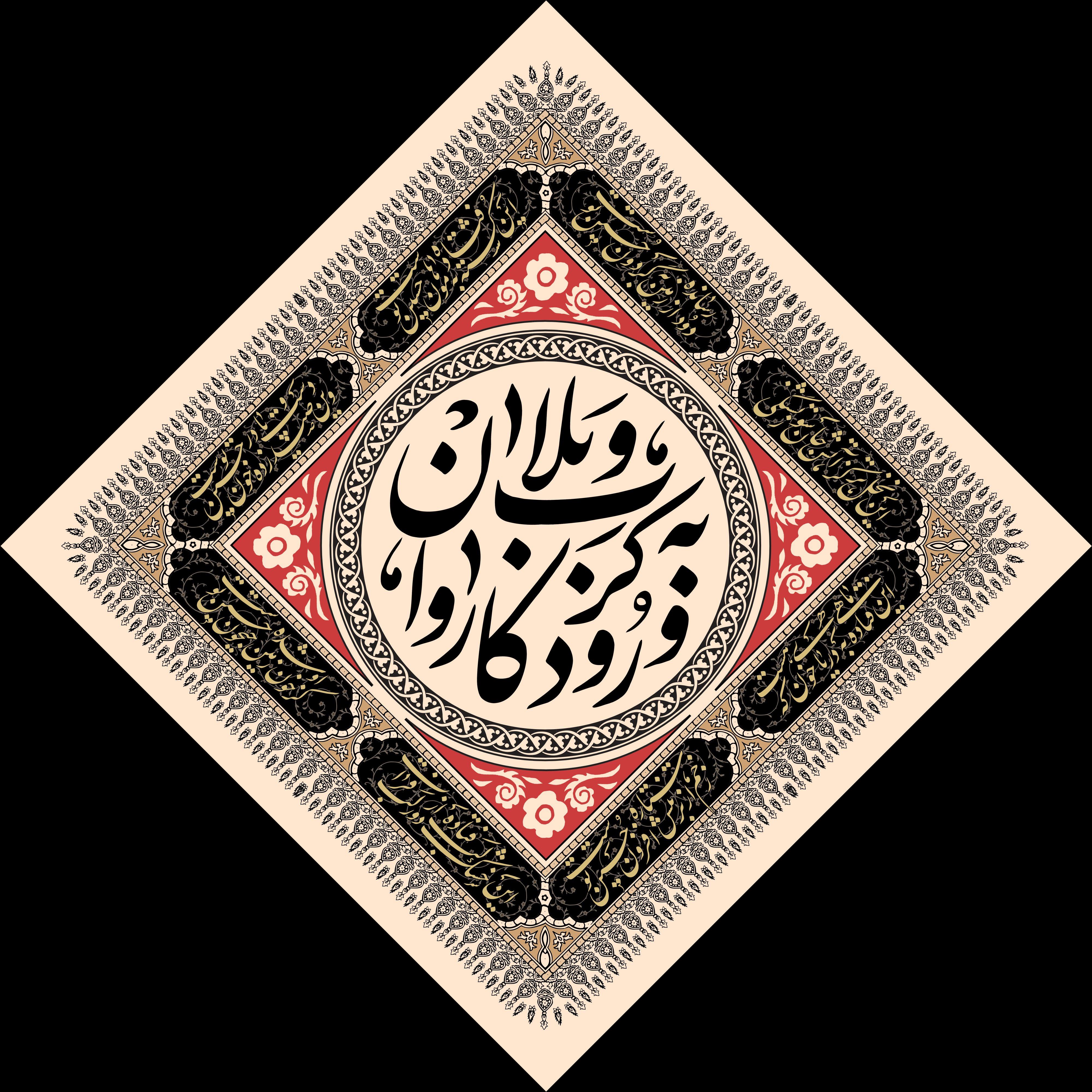 moharam9-2 (Copy)