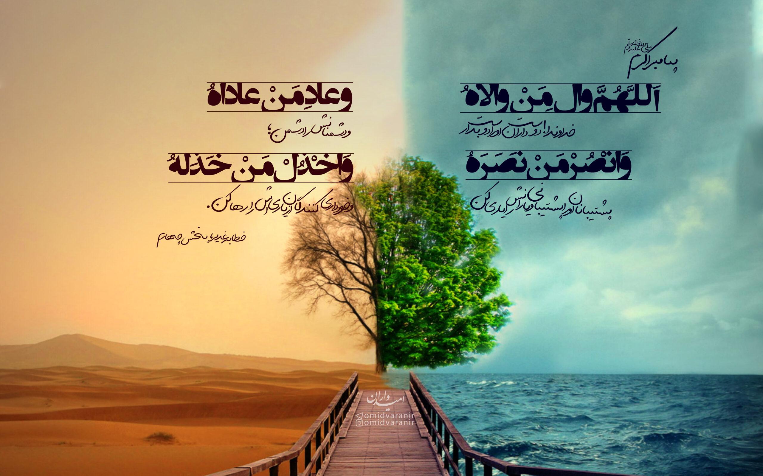 عکس نوشته های خطبه غدیر